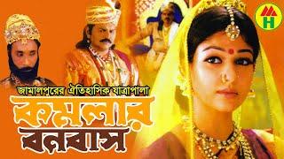 Bangla Jatra Pala - Komolar Bonobash | কমলার বনবাস | জামালপুরের ঐতিহাসিক যাত্রা পালা | Music Heaven