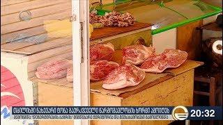 თბილისში ნახევარი ტონა გაურკვეველი წარმომავლობის ხორცი ამოიღეს