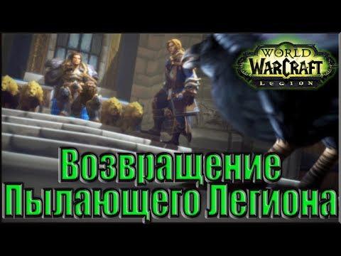 World of Warcraft: Legion - Ролик: Возвращение Пылающего Легиона
