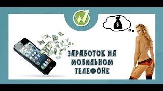 Всё о заработке на мобильной рекламе CPA16#3-1