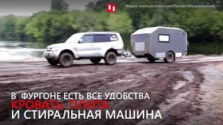 LIFE новости: В автодоме по России