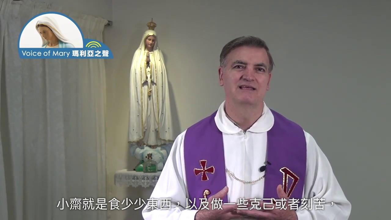 每日聖言分享 何知行神父 【聖灰禮儀日】 - YouTube