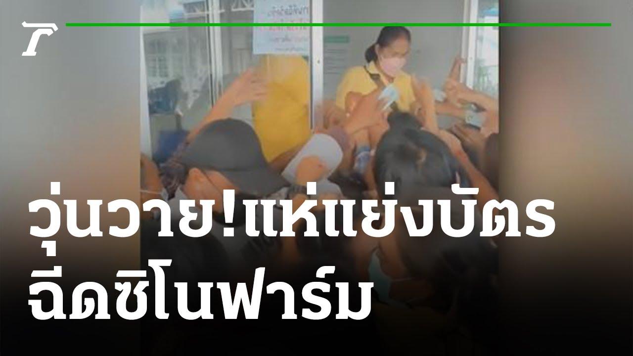 วุ่นวาย! ชาวบ้าน แห่แย่งบัตรคิวฉีดซิโนฟาร์ม | 13-10-64 | ข่าวเย็นไทยรัฐ