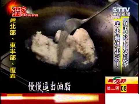 [東森新聞]教戰榨豬油!1斤豬肉板油榨12兩純油