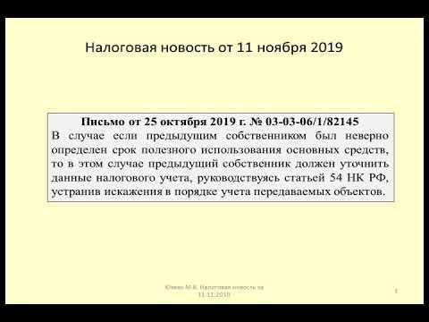 11112019 Налоговая новость об амортизации б/у имущества / Depreciation Of Property