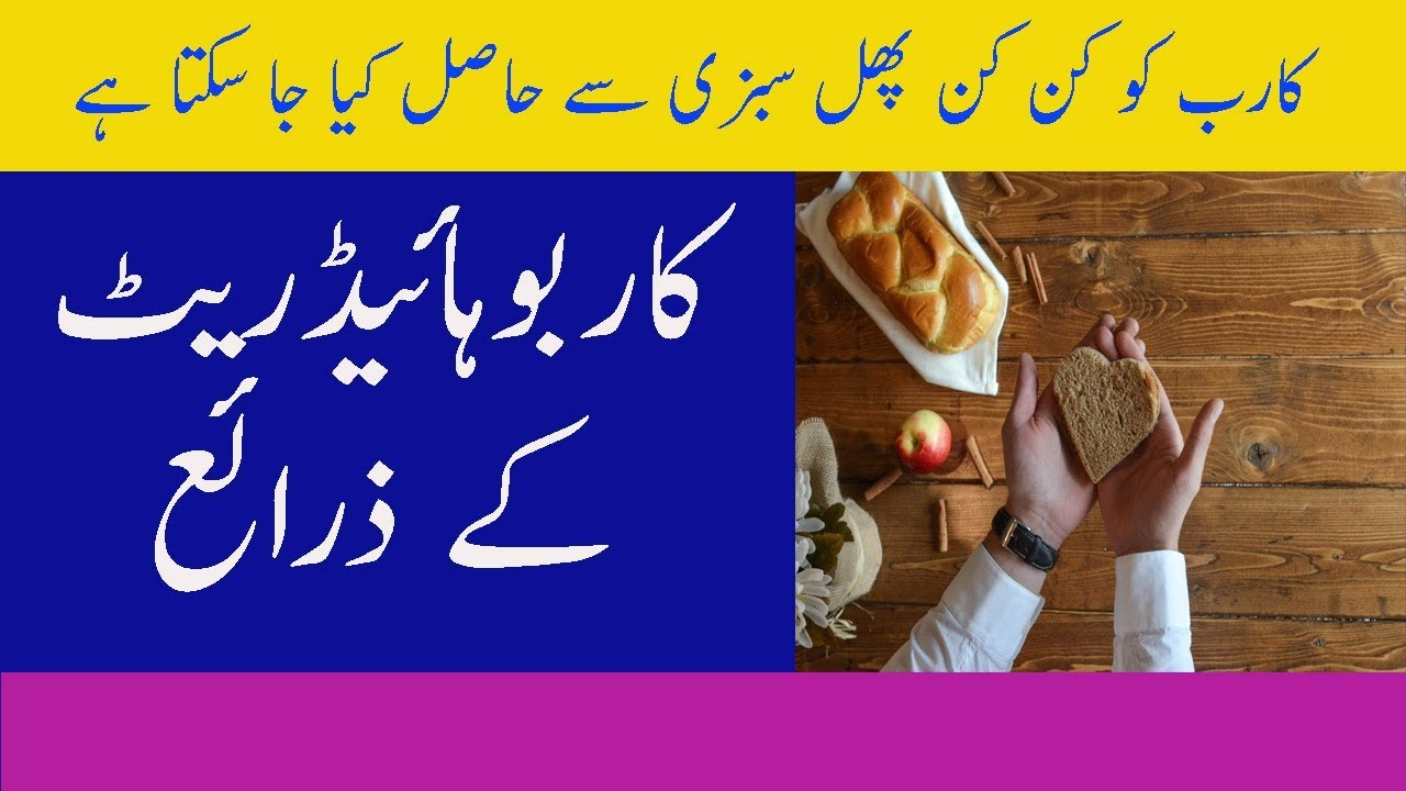 Carbohydrates Resources And Food List In Urdu Carbohydrates Kis Phal Sabzi Ma Hota Hai Youtube