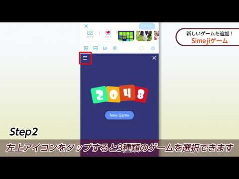 Simeji iOS版、動画きせかえなどのバージョンアップを実施