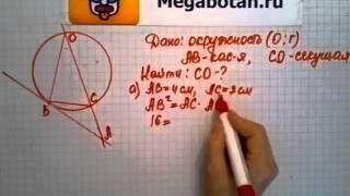 Номер 671 Геометрия 7 9 класс Атанасян