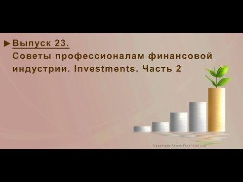 23. INVESTMENTS. СОВЕТЫ ПРОФЕССИОНАЛАМ. ЧАСТЬ 2. MoneyInside. [Артем Бычков]