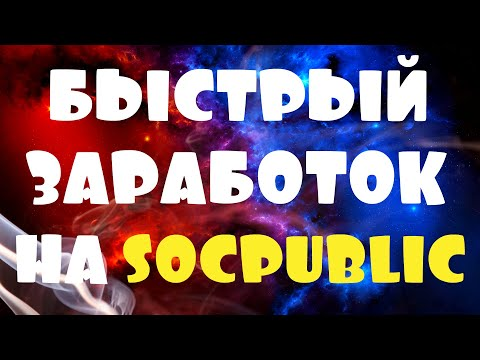 Заработок Без Вложений. Обзор Проекта Socpublic