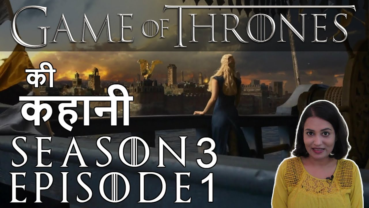Game Of Thrones Season 3 Episode 1 Explained In Hindi