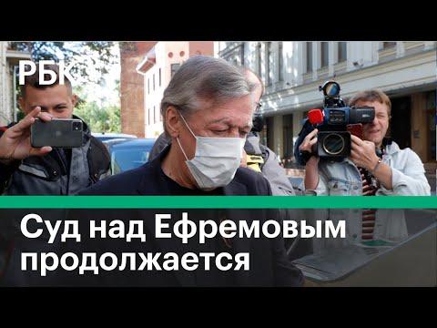 Суд над Ефремовым: названы причины смерти водителя фургона