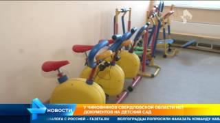 Почти год в новом детсаду в Сверловской области не воспитывают детей