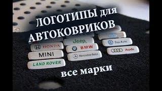 Металлические логотипы автомобильных марок(мини обзор)