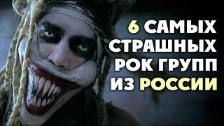 ТОП 6 самых СТРАШНЫХ рок групп из России