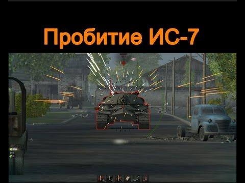 Зоны Пробития Е75 Видео