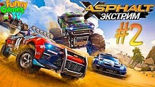Новая серия мультики машинки Быстрые тачки гонки в Игре Asphalt Экстрим