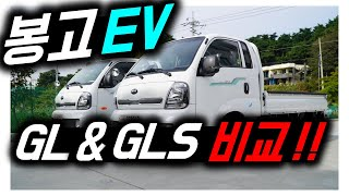 봉고3 EV 트림별 옵션별 차이점_봉고3 전기차 GL/…