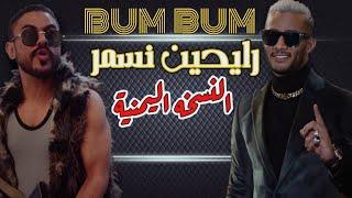اضحك😂🤣| محمد رمضان - النسخه اليمنيه رايحين نسمر - بم بم بم BUM BUM - Music Video - Rayihin Nasmer