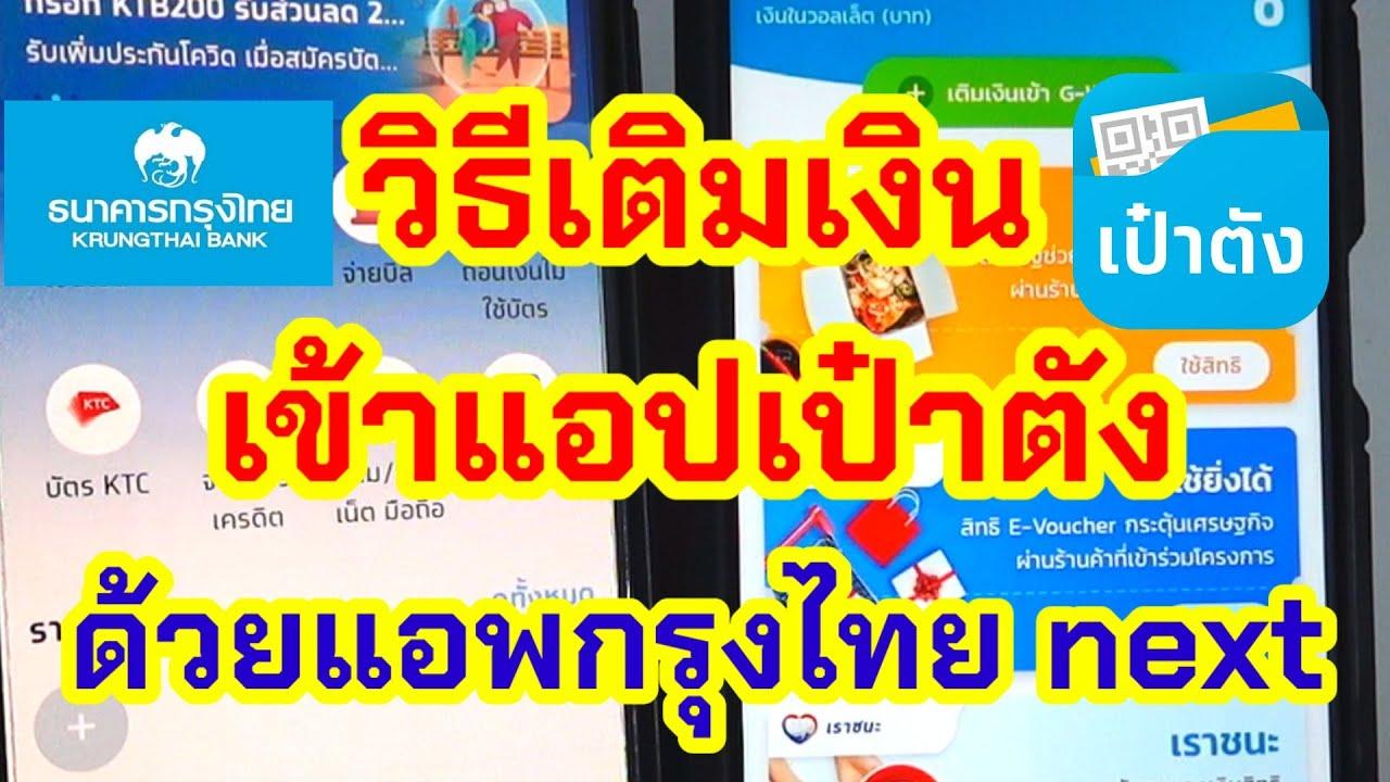 วิธีเติมเงินเข้าแอปเป๋าตัง โดยธนาคารกรุงไทย next ละเอียดทุกขั้นตอน #แอปเป๋าตัง #คนละครึ่ง
