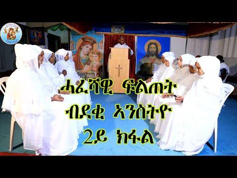 መንፈሳዊ ሓፈሻዊ ፍልጠት (ብደቂ ኣንስትዮ PART 2) Eritrean Orthodox Tewahdo Church 2021