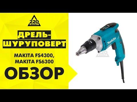 Електрически винтоверт MAKITA FS4300 #WUhzJhqJaKg
