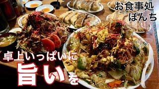 【大食い】男気のある温かいお店 お食事処ぼんち【デカ盛り】 thumbnail