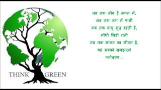 Paryavaran Bachao (पर्यावरण बचाओ ) poem | Save the Environment Poem | A poem on Clean India Mission