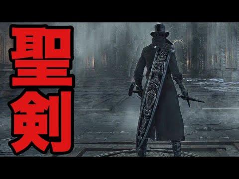 【ブラッドボーン】ルドウィークの聖剣強すぎワロタwww【Bloodborne】