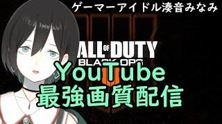 [LIVE] 【超高画質】 YouTube仕様限界 湊音みなみのCoD:BO4 【VTuber】