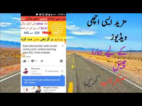 How to earn money in pakistan | online earn free litecoin ne