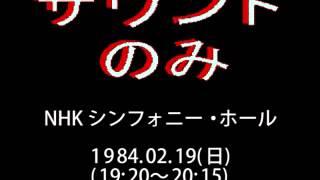 「NHK シンフォニー・ホール」1984.02.19