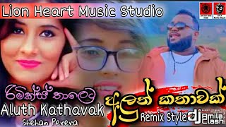 Aluth_kathawak_arabanna(අලුත්_කතාවක්_අරබන්න)-Shehan_Perera_ Remix Style Lion Heart Music Studio
