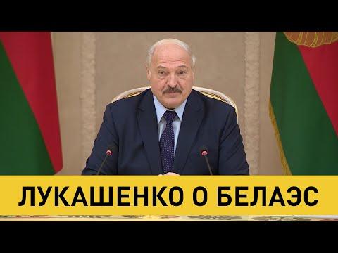 Лукашенко о БелАЭС: Это будет лучшая станция! Разговор с Путиным по телефону