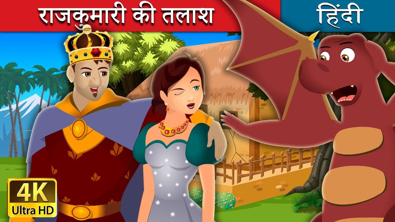राजकुमारी की तलाश   Find me a Queen Story in Hindi   Hindi Fairy Tales