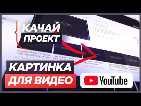 ✔️НАУЧУ делать ★ КАРТИНКУ для ☆ ВИДЕО на  YouTube ПРОЕКТ 🔥 КАЧАЙ
