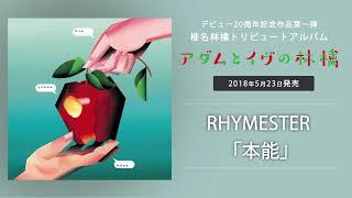 RHYMESTER - 本能 (椎名林檎トリビュート・アルバム『アダムとイヴの林檎』より)