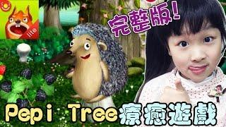 Pepi tree完整版付費的另外三個遊戲 NyoNyo日常實況