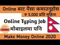 Online Typing Job For Nepal | Captcha Typing Job | Make Money Online 2020