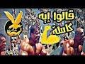 اغنية قالو إيه النسخه الاصليه _بصوت وحوش الصاعقه المصريه