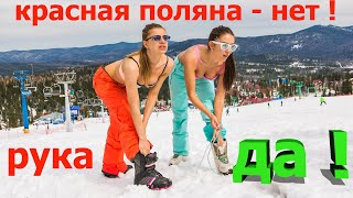 Сочи Красная поляна нет Роза хутор нет Шерегеш нет Рука ДА горнолыжный курорт сноупарк Ruka