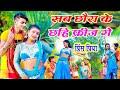 सब छौरा के छहि फ्रीज गे - Prince Priya Garmi Song - Sab Chaura Ke Chahi Freej - Dj Maithili Song
