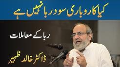 Riba - Part 4 - Is Commercial Interest not considered Riba - Dr Khalid Zaheer