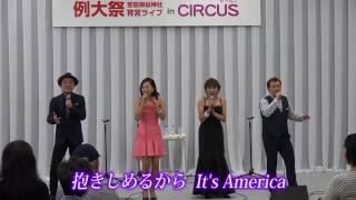 2016年9月20日(火) 渋谷宮益御獄神社 例大祭宵宮ライブより。 2013年3月...