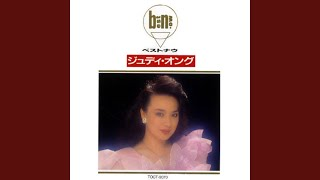 Provided to YouTube by Universal Music Group Ai No Meguriai · Judy ...