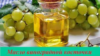 видео масло виноградной косточки полезные