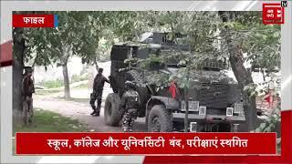 Jammu and Kashmir में धारा 144 लागू,  महबूबा समेत बड़े नेता House arrest