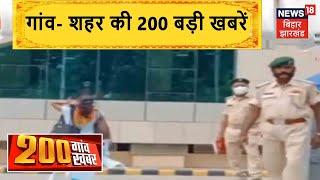 Bihar \u0026 Jharkhand News: तमाम ख़बरें फटाफट अंदाज़ में   Top Headlines   200 Gaon 200 Khabar