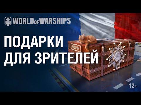 Смотри стримы — получай награды! | World of Warships