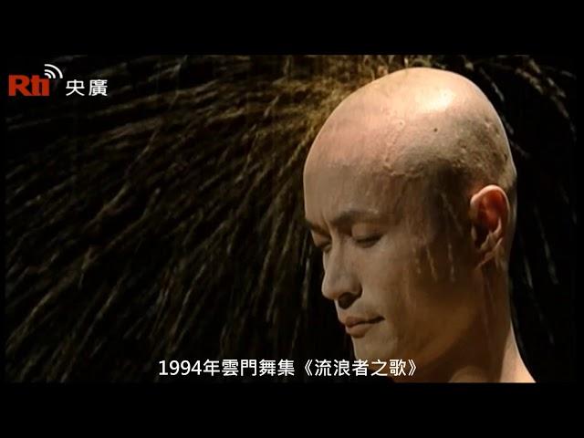 雲門舞集の林懷民芸術総監、2019年末に引退